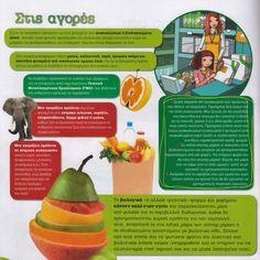 Διατροφή και Περιβάλλον   5ο Δημοτικό Σχολείο Λάρισας