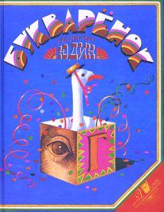 Букваренок. Волшебная азбука в картинках и стихах   Юдин Георгий Николаевич   илл. Юдин Георгий Николаевич   Изд-во Интересная книга