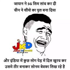 Funny Jokes In Hindi, Some Funny Jokes, Good Jokes, Funny Posts, Funny Quotes, Qoutes, Funny Stuff, Funniest Jokes, Funny Images