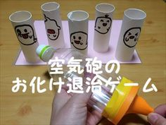 This is a game to shoot the toilet paper tube with a plastic bottle air gun.Japanese page : Conquest the Ghosts with an Diy For Kids, Big Kids, Cool Kids, Crafts For Kids, Toilet Roll Craft, Toilet Paper, Patterned Furniture, Diy And Crafts, Arts And Crafts
