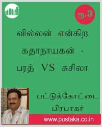 Bharath VS Susila - Tamil eBook