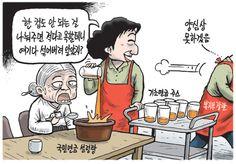 한겨레그림판 - 2013-09-29
