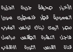 Arabic Script Font   خط سكريبت on Behance