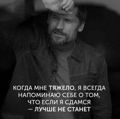 Когда мне тяжело...