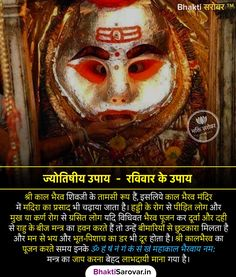 KAAL BHAIRAV is a fierce manifestation of Lord Shiva and known as the protector of holy city Benares (kashi).