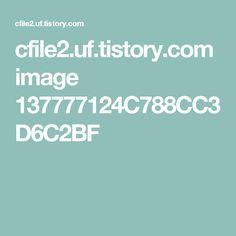 cfile2.uf.tistory.com image 137777124C788CC3D6C2BF