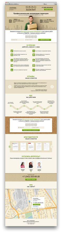 Landing page (одностраничник) Организация переездов (Дизайн сайтов) - фри-лансер Art Mouse [Anastasya].