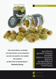 Γεύσεις Ελλάδας - Ξεναγός Θεσσαλονίκης Olives, Seasons, Marketing, Fruit, Food, Seasons Of The Year, The Fruit, Meals, Yemek
