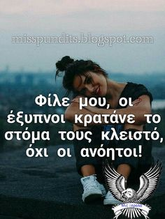 Greek Quotes, Life Lessons, Personality, Friendship, Life Quotes, Inspirational Quotes, Letters, Sayings, Tips