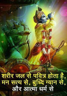 Krishna Quotes In Hindi, Hindu Quotes, Krishna Hindu, Radha Krishna Love Quotes, Lord Krishna Images, Radha Krishna Pictures, Radhe Krishna, Yashoda Krishna, Krishna Leela
