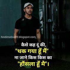Motivational quotes in hindi on success Motivational Success Stories, Motivational Status In Hindi, Inspirational Quotes In Hindi, Motivational Picture Quotes, Success Quotes, Me Quotes, Lion Quotes, Gulzar Quotes, Genius Quotes