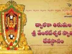 Sri Shasti Devi Stotram in Telugu, Protect Kids, balarista doshalu Hanuman Chalisa, Lord Balaji, Hindu Mantras, Telugu, Temple, Clock, Names, Festivals, English