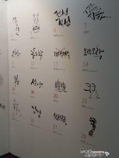 캘리그라피전시회 의성어 의태어 365일 계절의 소리와 모습을 담은 ::2015 한글 일일달력전:: 시청... Korean Design, Korean Language, Caligraphy, Editorial Design, Typography, Artist, Blog, Art Work, Letterpress