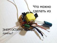 6 самоделок на основе энергосберегающей лампы. - YouTube Home Electrical Wiring, Electronic Schematics, Homemade Tools, Diy Electronics, Arduino, Diy And Crafts, Software, Coding, Led