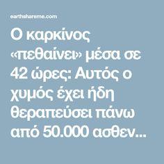 973b688470 O καρκίνος «πεθαίνει» μέσα σε 42 ώρες  Αυτός ο χυμός έχει ήδη θεραπεύσει  πάνω από 50.000 ασθενείς!