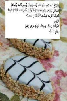 Malika Tiar - Google+ Arabic Dessert, Arabic Sweets, Arabic Food, Moroccan Desserts, Fruit Tartlets, Eid Cake, Middle Eastern Desserts, Algerian Recipes, Instant Pudding