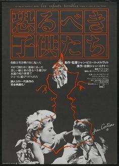 1960's Japanese poster for LES ENFANTS TERRIBLES (Jean-Pierre Melville, France, 1950)   Designer: Uncredited