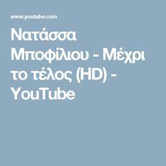 Νατάσσα Μποφίλιου - Μέχρι το τέλος (HD) - YouTube Youtube, Songs, Song Books, Youtubers, Youtube Movies