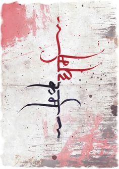 Dharma and Karma #Devanagari #Calligraphy