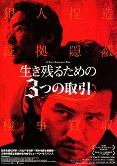 『相棒 シティ・オブ・バイオレンス』の韓国の奇才、リュ・スンワン監督が挑んだ社会派サスペンス。ある連続殺人事件に関係する刑事や検事、そして裏社会の男たちが自らの生き残りを懸けて奔走するドラマをスリリングに描く。