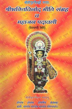 Buy sribhakti binod sangraha o mahajan padabali from online bookstore of gaudiya mission in Kolkata,Baghbazar
