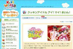ITmedia News スマート - 「まいんちゃん」終了の知らせに悲しみに包まれるネット民