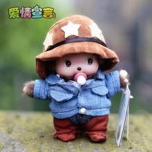 Livraison gratuite mignon nombre 5123 jouet poupée monkiki monchichi en peluche poupée 15 cm monchhichi(China (Mainland))