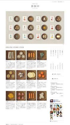 蜜菓子のこと About Mitsugashi 菜菓匠 奈加川 - 古都金沢の伝統ある加賀野菜を使用した和菓子 http://mitsugashi.com/mitsugashi/
