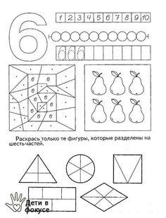 Стена Math Activities For Kids, Preschool Education, Homeschool Kindergarten, Math For Kids, Elementary Math, Preschool Activities, School Worksheets, Kindergarten Worksheets, Preschool Painting