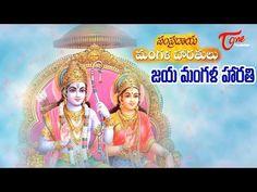 Jaya Mangalam (జయ మంగళం) | Sampradaya Mangala Harathulu | Devotional Songs | Bhaktione - YouTube Marriage Songs, Bhakti Song, Devotional Quotes, Lyrics, Funny Quotes, Spirituality, Music, Youtube, Telugu
