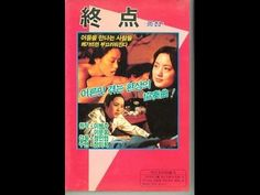 장미희,오재두,하용수,박원숙 - 종점(1981년)