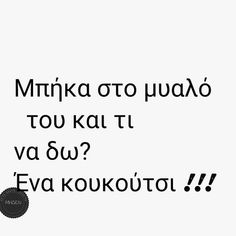 😂😂😂😂😂😂😂😂 Funny Greek Quotes, Funny Picture Quotes, Funny Facts, Funny Jokes, Bring Me To Life, Let's Have Fun, Just Kidding, True Words, Funny Images