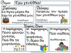 Vocabulary Exercises, Grammar Exercises, Therapy Activities, Book Activities, Greek Language, School Levels, English Activities, School Worksheets, School Staff