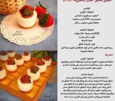 وصفة منيي تشيز البارد بالفروله بالخطوات #حلويات -20 Mini Cheesecake Recipes, Dessert Cake Recipes, Sweets Recipes, Delicious Desserts, Yummy Food, Baked Peach, Arabic Food, Arabic Sweets, Sweet Sauce