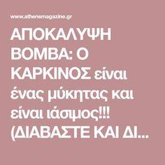 ΑΠΟΚΑΛΥΨΗ ΒΟΜΒΑ: Ο ΚΑΡΚΙΝΟΣ είναι ένας μύκητας και είναι ιάσιμος!!! (ΔΙΑΒΑΣΤΕ ΚΑΙ ΔΙΑΔΩΣΤΕ ΤΟ) - Stars & TV - Athens magazine Health And Wellness, Health Fitness, Holidays And Events, Diy Beauty, Diy And Crafts, Cancer, Remedies, Medical, Tips