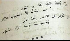 خواطر رومانسية Ali Quotes Arabic Words Poem Quotes