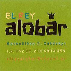 EL REY alobar στα πράσινα