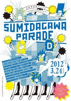 すみだがわパレード Sumidagawa Parade