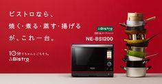 """パナソニック(Panasonic)のオーブンレンジは""""焼く・煮る・蒸す・揚げる""""の調理機能が充実!さらに、業界初サイクロンウェーブ加熱で解凍・あたための基本機能が向上!"""