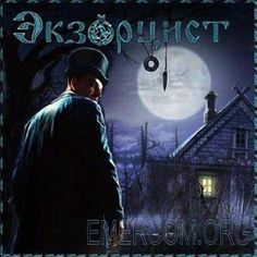 Экзорцист / The Exorcist (2014/Rus) PC