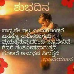 28 Best Kannada good morning images in 2018 | Bonjour