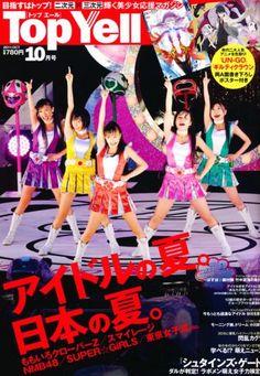 TopYell_201110_表紙