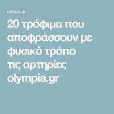 20 τρόφιμα που αποφράσσουν με φυσικό τρόπο τιςαρτηρίες olympia.gr