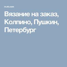 Вязание на заказ, Колпино, Пушкин, Петербург