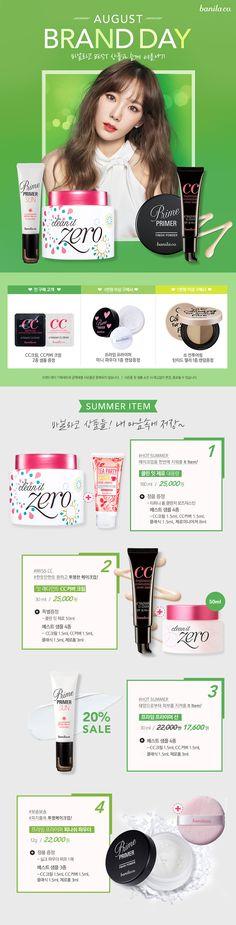 바닐라코 SPECIAL GIFT 기획전 | 갤러리아몰_Premium life of yours Cosmetic Web, Cosmetic Packaging, Graph Design, Web Design, Beauty Web, Korea Design, Event Banner, Promotional Design, Event Page