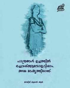 1537 Best Malayalam quotes images in 2019   Malayalam quotes