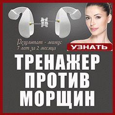 Инновационный тренажёр для быстрого омоложения лица!