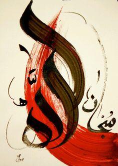 Image result for allah name art