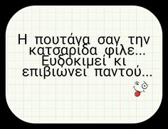 Greek Quotes, True Words, Jokes, Mindfulness, Thoughts, Funny, Decoration, Bag, Decor
