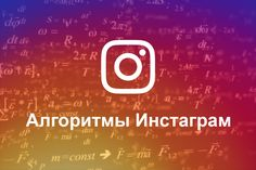 Алгоритмы Инстаграм #smm #смм Real Followers, Insta Followers, Pinterest Instagram, Free Instagram, Instagram Likes And Followers, Instagram Accounts, Social Networks, Social Media, Instagram Insights